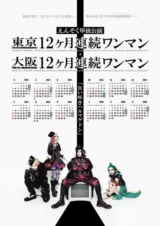 狂い咲きハルマゲドンB2カレンダー