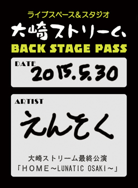 5/30限定パスステッカー