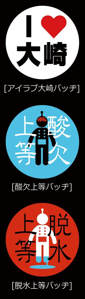大崎限定缶バッヂセット