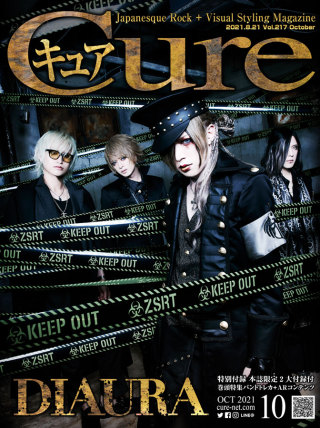 cure217_cover